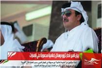بيان لأمير قطر تزوره وسائل إعلامية محسوبة على الإمارات
