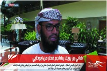 هاني بن بريك يهاجم قطر من ابوظبي