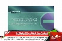 الأمور أصبحت رسمية .. الإمارات تحجب كافة المواقع القطرية