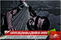 منظمة سام .. تفيد بإشراف ابوظبي على سجون سرية في اليمن خاصة بالتعذيب