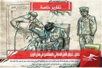 خطير .. تحرش الأمن الإماراتي بالمعتقلين في سجن الرزين