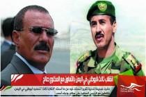 انقلاب ثالث لأبوظبي في اليمن بالتعاون مع المخلوع صالح