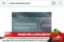 هيئة حقوقية بريطانية تدين حجب الإمارات لمواقع إعلامية