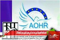 المنظمة العربية تدين ما حدث في سجن الرزين من انتهاكات