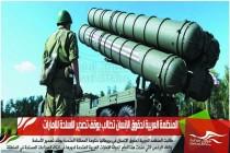 المنظمة العربية لحقوق الإنسان تطالب بوقف تصدير الأسلحة للإمارات
