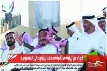 أنباء عن زيارة مرتقبة لمحمد بن زايد إلى السعودية