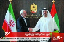 الجزيرة .. تتحدث عن العلاقات الإيرانية الإماراتية
