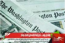 واشنطن بوست .. تحلل أزمة الخلاف مابين الإمارات وقطر
