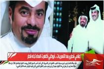 إعلامي قطري بعد التسريبات .. أبوظبي أظهرت العداء تجاه قطر