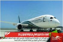 الإمارات تحظر الطيران العماني من أجوائها للوصول إلى قطر