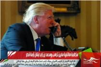 مكالمة هاتفية مابين ترامب ومحمد بن زايد بشان أزمة قطر