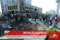 رئيس الدولة يعزي روحاني بقتلى هجمات طهران