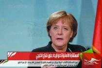 المستشارة الألمانية تدعو لإيجاد حلول للنزاع الخليجي