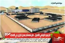 الرئيس التونسي الأسبق .. هل سمعتم بسجن الرزين في الإمارات