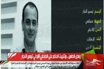 رفض الطعن .. وتثبيت الحكم على الصحفي الاردني تيسير النجار
