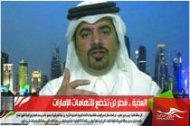 العذبة .. قطر لن تخضع لاتهامات الإمارات