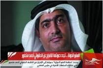 العفو الدولة .. تجدد دعوتها للإفراج عن الحقوقي أحمد منصور
