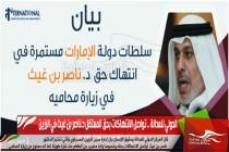 الدولي للعدالة .. تواصل الانتهاكات بحق المعتقل د.ناصر بن غيث في الرزين