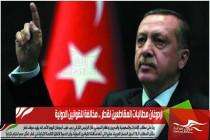اردوغان مطالبات المقاطعين لقطر .. مخالفة للقوانين الدولية