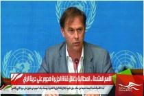 الأمم المتحدة .. المطالبة بإغلاق قناة الجزيرة هجوم على حرية الرأي