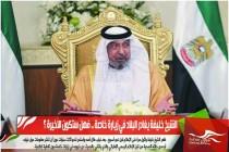الشيخ خليفة يغادر البلاد في زيارة خاصة .. فهل ستكون الأخيرة ؟