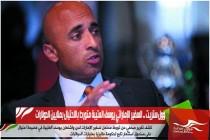 وول ستريت .. السفير الإماراتي يوسف العتيبة متورط بالاحتيال بملايين الدولارات