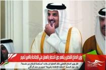 وزير الدفاع القطري يتهم دول الحصار بالعمل على الإطاحة بالأمير تميم