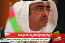 وزير الخارجية القطري لعبد الله بن زايد .. كفاك تشويها لقطر