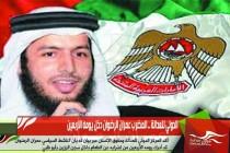 الدولي للعدالة .. المضرب عمران الرضوان دخل يومه الأربعين