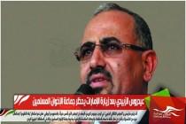 عيدروس الزبيدي بعد زيارة الإمارات يحظر جماعة الإخوان المسلمين