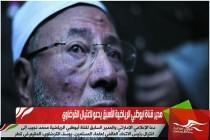 مدير قناة ابوظبي الرياضية الأسبق يدعو لاغتيال القرضاوي