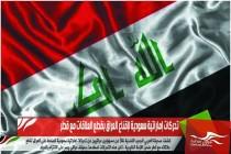 تحركات إماراتية سعودية لإقناع العراق بقطع العلاقات مع قطر