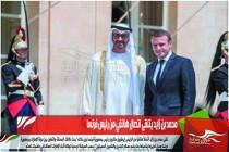 محمد بن زايد يتلقى اتصال هاتفي من رئيس فرنسا