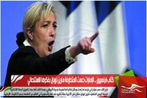 كُتّاب فرنسيون .. الإمارات دعمت المتطرفة مارين لوبان بفكرها الاستئصالي