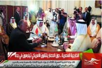 الخارجية المصرية .. دول الحصار يلتقون الأمريكي تيلرسون في جدة
