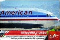 أميريكان إيرلاينز .. تلغي اتفاقياتها مع طيران الإمارات