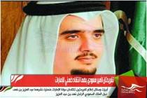 تغريدتان لأمير سعودي بهما انتقاد ضمني للإمارات