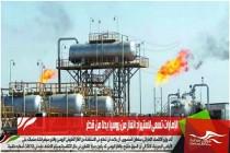 الإمارات تسعى لاستيراد الغاز من روسيا بدلا من قطر