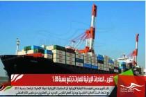 تقرير .. الصادرات الإيرانية للإمارات ترتفع بنسبة 35 %