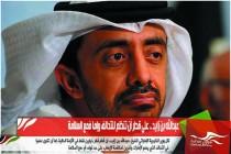 عبدالله بن زايد .. على قطر أن تنظم للتحالف وإما فمع السلامة
