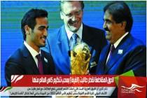 الدول المقاطعة لقطر طالبت (الفيفا) بسحب تنظيم كاس العالم منها