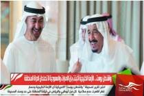 واشنطن بوست .. الأزمة الخليجية أثبتت بان الإمارات والسعودية لا تصلحان لادراة المنطقة