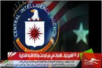الـ CIA الأمريكية .. الإمارات هي من قرصنت وكالة الأنباء القطرية