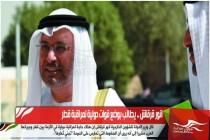 انور قرقاش .. يطالب بوضع قوات دولية لمراقبة قطر