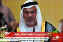 غضب سعودي من تصريحات قرقاش بعد اتهامه لها بدعم الارهاب