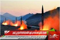 الإمارات تشتري أسلحتها من كوريا الشمالية لإدارة الصراع في اليمن