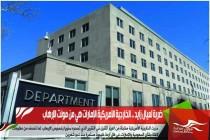 ضربة لعيال زايد .. الخارجية الأمريكية الإمارات هي من مولت الإرهاب