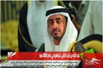 عبد الله بن زايد التقى نتياهو في عام 2012 سرا