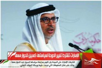 الإمارات تشترط تغيير الدوحة لسياستها كسبيل للحوار معها