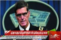 محمد بن زايد يستقبل قائد القيادة الأمريكية جوزيف فوتيل
